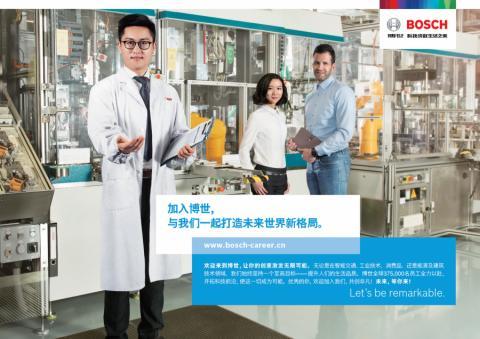 career opportunities and business information at: ETAS (Shanghai) Co., Ltd. 易特驰汽车技术(上海)有限公司
