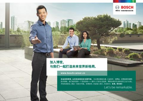 Jobs at Bosch Automotive Diesel Systems Co , Ltd  - CAMPUS CHINA
